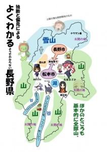 【ブロガー連動企画 Ⅳ】長野県ブロガーかみじょーの長野でPON!最上もがは長野県出身の巻。 #jimob