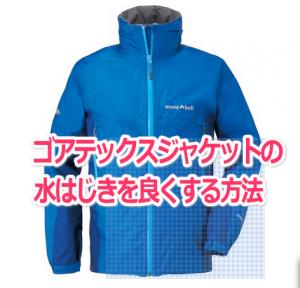 【お気に入りの服】ゴアテックスジャケットの水はじきが悪くなった時の復活術
