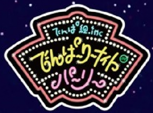 【でんぱ組】代々木ライブ限定グッズの先行発売【六本木umu】