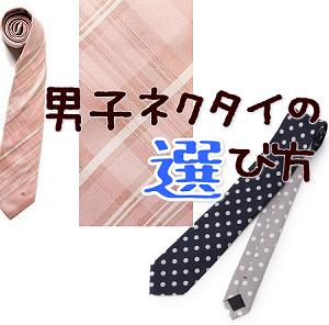 【ネクタイ】高校・大学生男子にオススメランキング【春・入学式】【女の子受け】