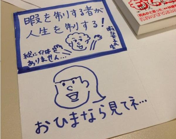暇人集え!暇な女子大生さんが9月27日(日)出版記念サイン会やるぞ!