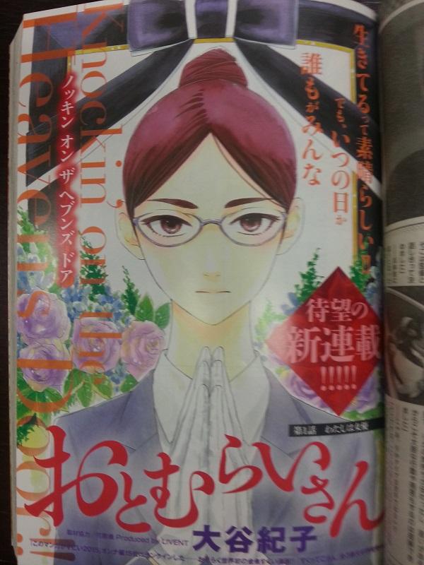 すくってごらんの大谷紀子さん新連載「おとむらいさん」が面白い+あらすじ│BELOVE19号