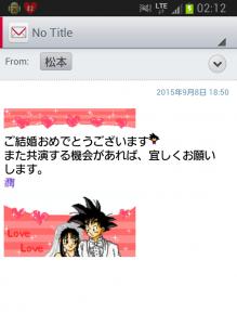 迷惑メール│松本潤さんからの婚約祝賀メール