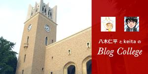大学生ってブログ始めるとこう変わるよ(モテる!)と「学生向けBlog College」