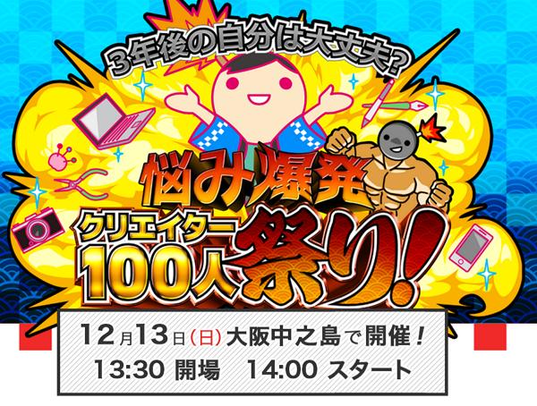 デザイナー必見!12月13日大阪は中之島でビックイベントあるぞ!