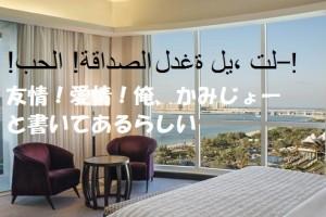 日本一ドバイに詳しいブログを作る5.アラビア語を学ぼう