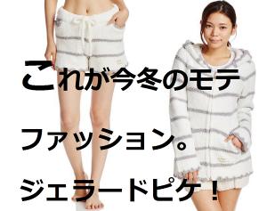 部屋着│この冬のモテ女子ファッションはモコモコ!ジェラードピケを激推ししたい理由