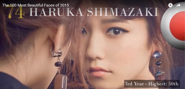 世界で最も美しい顔74位島崎遥香haruka shimazaki│The 100 Most Beautiful Faces of 2015