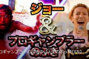 12月24日大阪の梅田で開催されるジョー&プロギャンブラーのぶきの【人生のぶっ飛び方】がすごい!