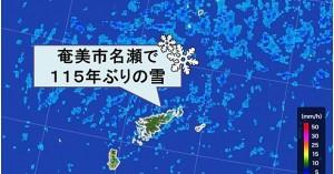 速報奄美大島で115年ぶりに雪が降る│大寒波