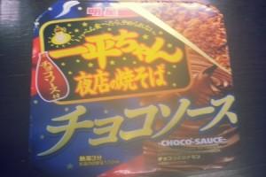 一平ちゃん夜店の焼きそばチョコソースを食べてみたレビュー