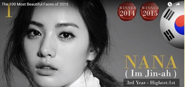 世界で最も美しい顔1位ナナnana im jin-ah│The 100 Most Beautiful Faces of 2015