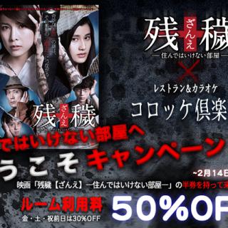 映画残穢×ブロガー連動イベント開催 映画の記事を書くと特設サイトにリンクが連動!