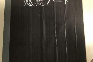 【寄稿】博多で噂の残穢ルームに行ってみた。