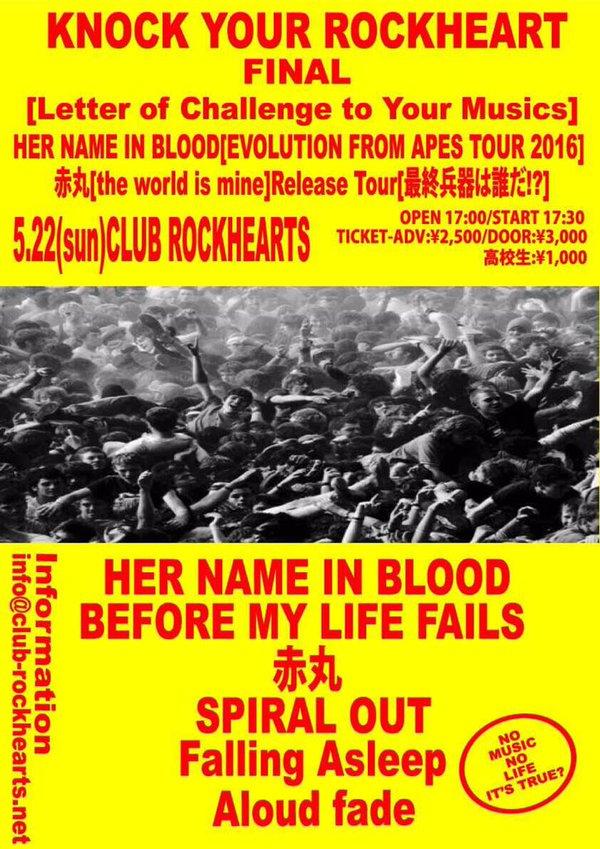 5月22日諏訪市CULB ROCKHEARTSでAloud fade.と赤丸のライブ開催