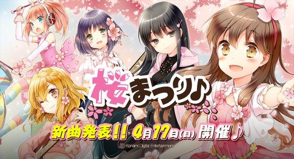 ひなビタ桜まつりがすごい!日高里奈さん出演 #ひなビタ桜まつり