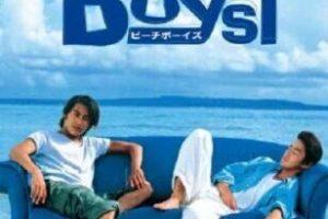 【ビーチボーイズ】夏になると見たくなるドラマ第1話あらすじ【懐ドラ】