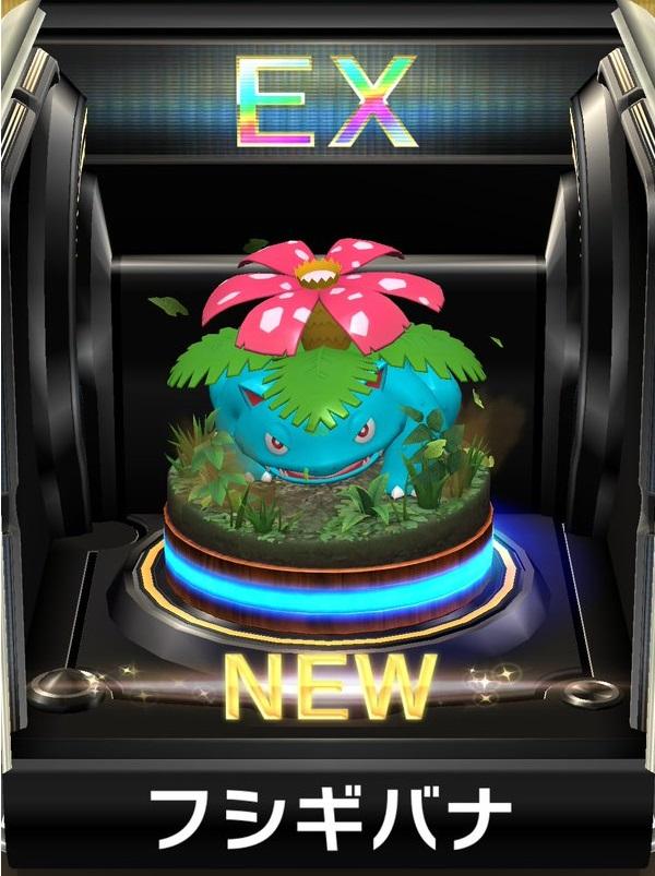 【ポケモンコマスター】EXフシギバナ詳細【ルーレット】【特性】【リセマラ】