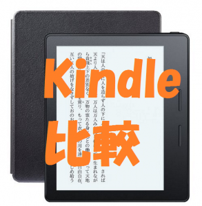 Kindle Oasis4月27日発売。今までのKindleとどう違うの?【比較】