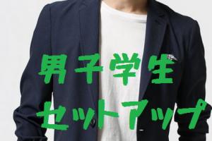 【セットアップ】高校・大学生男子に春服オススメランキング【10000円以内】【女の子受け】