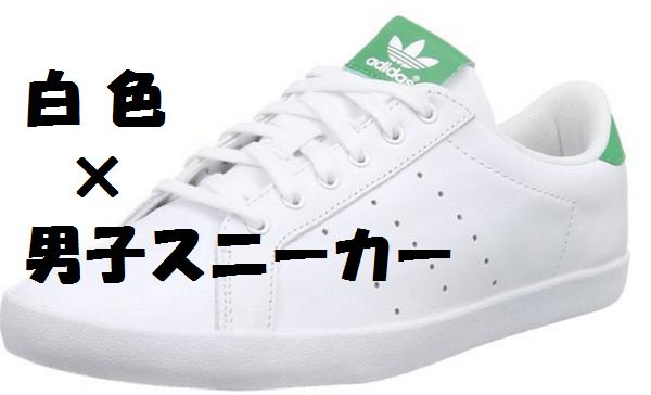 白スニーカー】2018高校・大学生男子にオススメランキング│靴