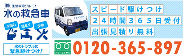 【諏訪市】水道トラブルなら水の救急車がおすすめ