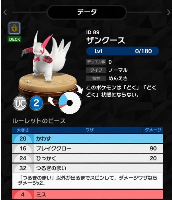 【ポケモンコマスター】UCランクザングース【ルーレット】【特性】