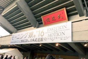 【モーニング娘】ズッキこと鈴木香音卒業Yahoo!トップに