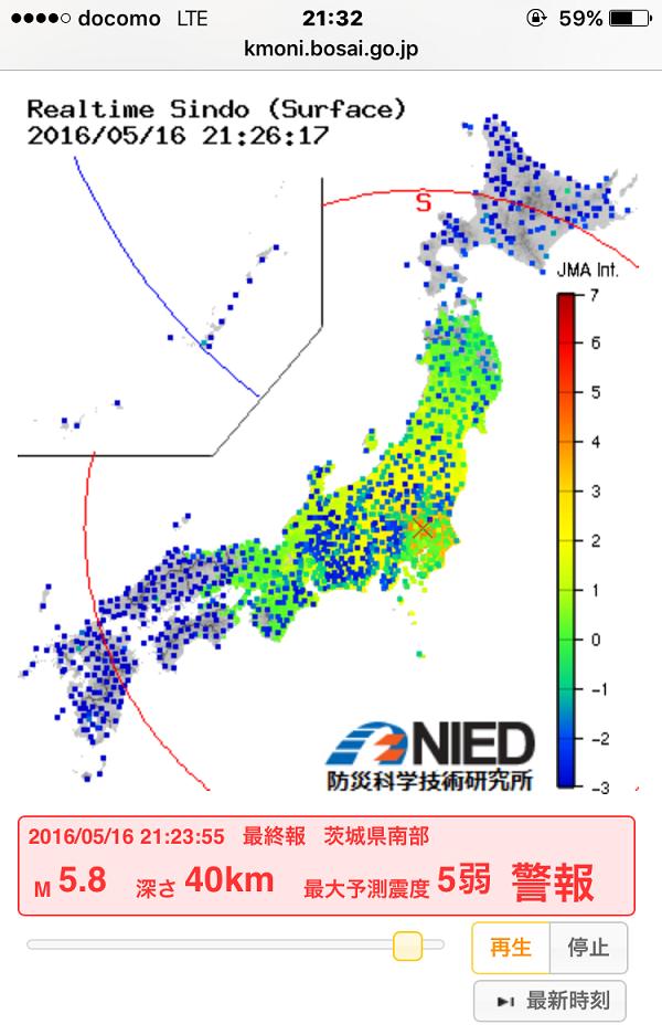 【2062年未来人と松原照子】5月17日は南海トラフ要注意日+リアルタイムで地震がわかるサイト