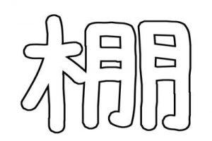 【初心にかえってブロガー紹介2016】棚っていうアイコンが斬新なタナピックスドットコムさん