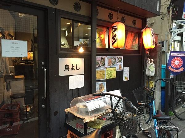 【阿佐ヶ谷】学生に大人気人生相談に乗ってもくれる店隠れた名店ラーメン屋鳥よし