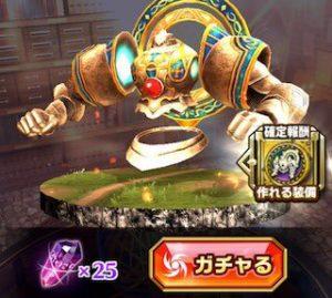 【ドラゴンプロジェクト】曜日クエストムームー雪原【素材】