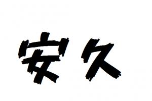 【2052年未来人】平成の次の年号の予言とそのほかの予言【元号】【安始】【安久】