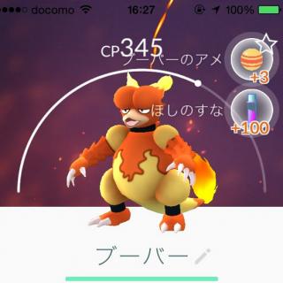 【ポケモンGO図鑑】ブーバーのタイプCP進化素材と出現場所|上野動物園