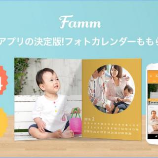 子供の写真整理に最適アプリfammのメリットデメリットと利用者のレビュー