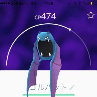 【ポケモンGO図鑑】ゴルバットのタイプCPズバット進化素材と出現場所|捕まえにくい