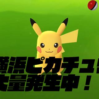 【ポケモンGO】8月7日から14日は横浜でピカチュウ大量発生チュウ祭り開催|イベント