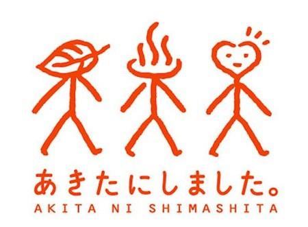 【ポケモンGO】秋田県のレアポケモンや巣の出現場所|ポケストップ密集地