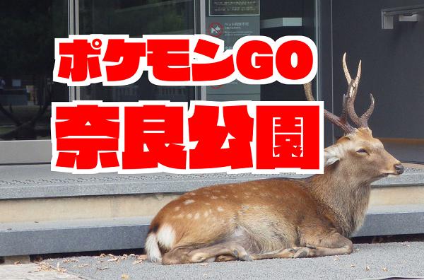 【ポケモンGO】奈良公園周辺に出現するポケモン一覧|ミニリュウの巣