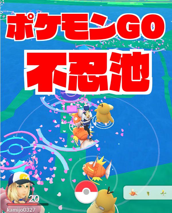 【ポケモンGO】上野公園不忍池に出現するポケモン巣|コイキング|コダック