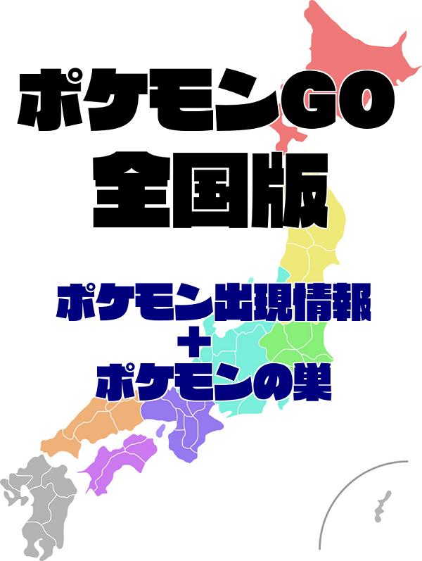 【ポケモンGO】全国版ポケモンの巣と出現情報一覧