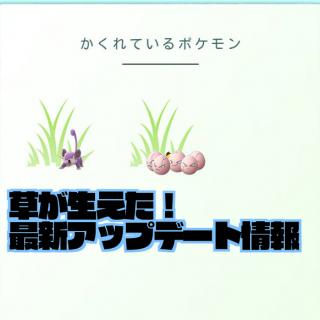 【ポケモンGO】アップデート情報とその内容|スクリーンセーバー復活