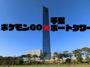 【ポケモンGO】千葉ポートタワーに出現するポケモン一覧│目撃情報 ポートパーク