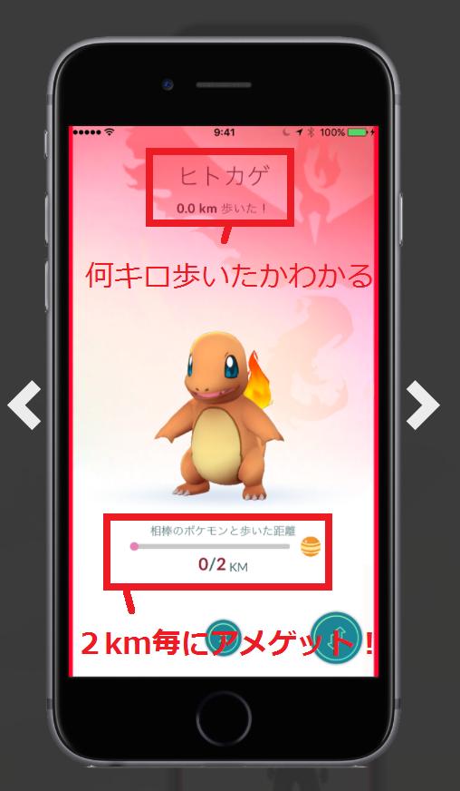 【ポケモンGO】相棒ポケモンの効率のよい活用方法 バディ アップデート