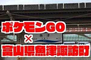 【ポケモンGO】富山県魚津市諏訪町で出現するレアポケモン|プテラ出現