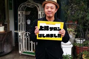 上條サロン始動しました。参加者受付中in松本市|WEBサイト開設や収益化など