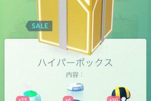 ポケモンGO|ホリデースペシャル期間限定ボックスの値段と中身|買いか