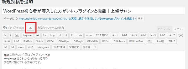 WordPress初心者が導入した方がいいプラグインと機能|上條サロン