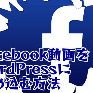 WordPressにFacebook動画を埋め込む方法|上條サロン