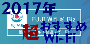 FUJI Wifiがすぐに届く方法と申込み方法|2017年おすすめWi-Fi